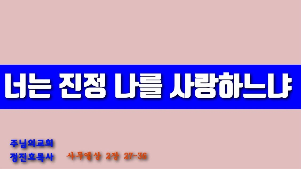 사무엘상 2장 27-36 (인천 주님의교회 정진호목사)