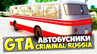 GTA : Криминальная Россия (По сети) #56 - Автобусники!