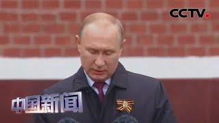 [中国新闻] 俄罗斯举行活动纪念卫国战争胜利75周年   CCTV中文国际