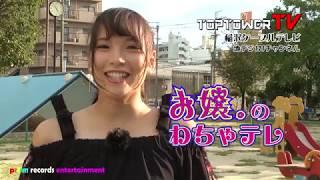 稲沢ケーブルテレビ『お嬢。のわちゃテレ』放送中!