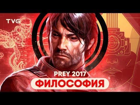 Prey 2017. Философия игры, геймдизайн, скрытый смысл и анализ идей | Нейроэтика и Immersive Sim.