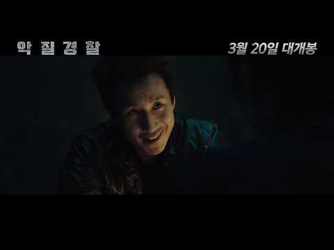 Jo Pil-ho: The Dawning Rage - Trailer (악질경찰 예고편)