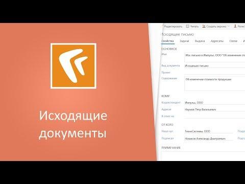 Исходящие документы (веб-клиент)