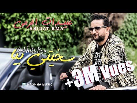 Abidat Rma - Skhiti Bya ( Exclusive Music Video) | (عبيدات الرمى - سخيتي بيا (فيديو كليب حصري