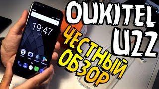 Oukitel U22 обзор на русском! Честный обзор!!