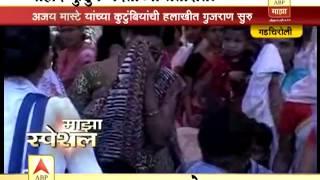 Gadchiroli = shahid police family in trouble Ajay mashte,alapalli