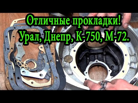 Отличные прокладки для мотоцикла Урал, Днепр, К-750, М-72.