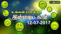 Today astrology இன்றைய ராசி பலன் 12-07-2017 Today astrology in Tamil Show Online