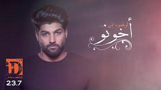 62 ألف مشاهدة لأغنية 'فى غيابي' خلال ساعات من طرحها