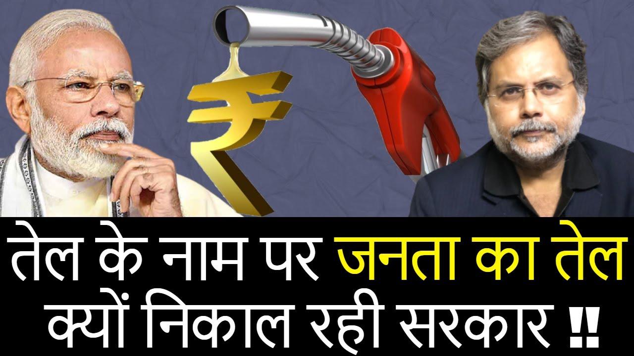 Oil Money & Govt. : तेल से कमाई का गणित समझ लिजिए….