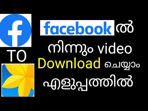 How to download facebook video to gallery without any app|malayalam|FISA 4U