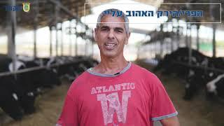 """חקלאים וחקלאות בעמק חפר - שבועות תשפ""""א"""