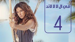 مسلسل في اللالا لاند   الحلقة الرابعة   دنيا سمير غانم   fi lala land   ep no 4   donia samir ghanem
