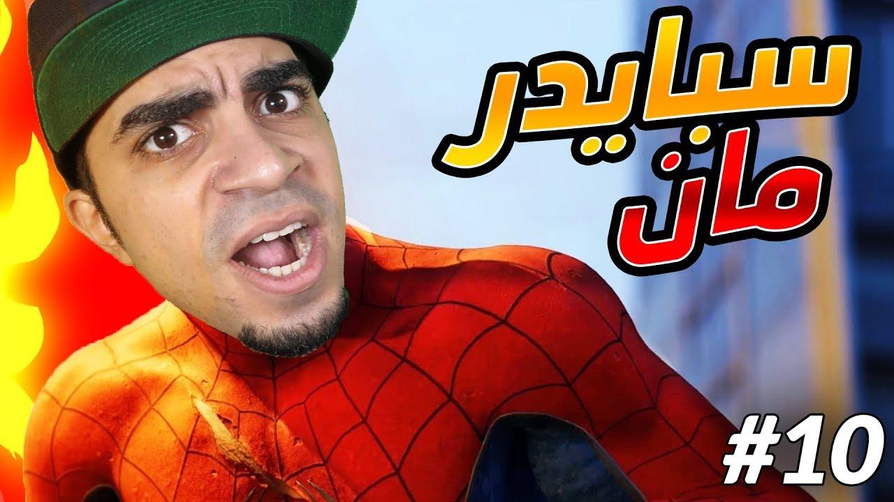 سبايدر مان : شاهد ماذا فعل سبايدر مان بأخطر الاشرار ?? - Spider Man
