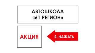 Бесплатное обучение в автошколе 61 регион - очень просто!