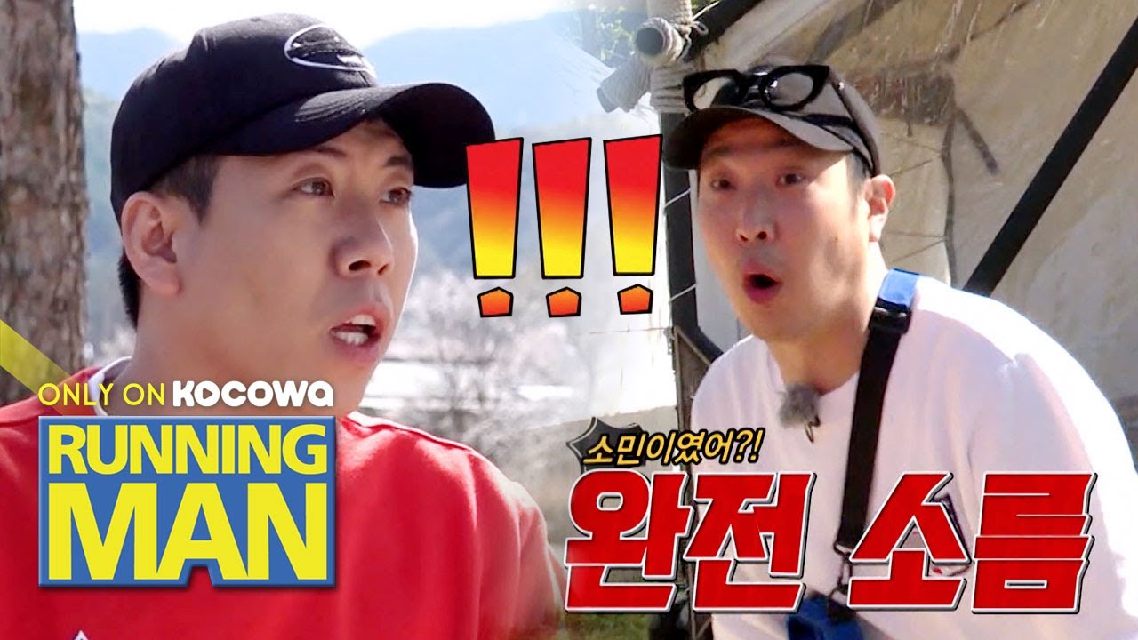Do these hints point to So Min? [Running Man Ep 500]