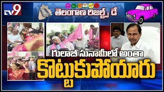 Car travels in jet speed - TRS leads in Hyderabad, North and South Telangana - TV9