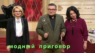 Модный приговор Дело фельдшера Людочки Modniy prigovor