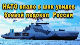 Запад затрепетал Боевой ледокол ВМФ России с ракетами Калибр арктический русский кулак вызывает ужас
