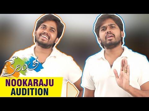 Kerintha Movie Nookaraju Audition | Sumanth Ashwin | Sri Divya | Dil Raju | Mickey J Meyer