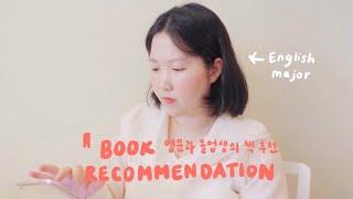 eng) 영문과 졸업생의 책 추천 | book reco…