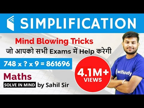 SIMPLIFICATION TRICK for RRB PO/CLERK, IBPS PO/CLERK I Solve in Mind