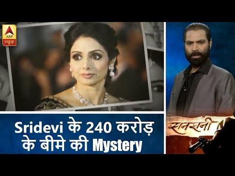 सनसनी: Sridevi के 240 करोड़ के बीमे की Mystery ! | ABP News Hindi
