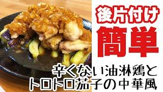 【おすすめズボラ料理】油を使い回して後片付け楽チン!!辛くない油淋鶏、トロトロ茄子と共に。