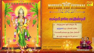 Lakshmi Raave Maa Intiki | Mambalam Sisters (With Lyrics In Tamil) Official Video