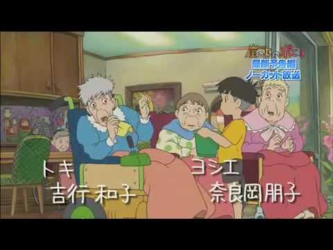 Ponyo Japanese Trailer (English Subtitles)