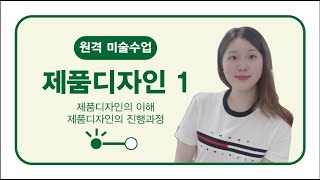 [온라인 미술수업] 2-1 제품디자인 이해하기ㅣ 제품디…