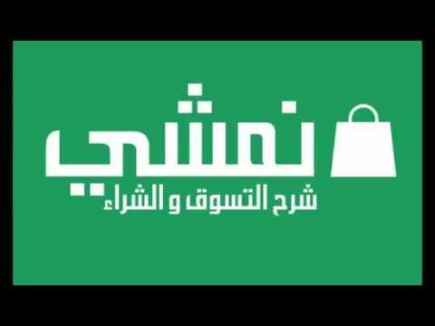 edce68849 كوبون خصم %15 نمشي السعودية - namshi coupon