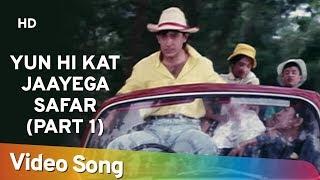 Yun Hi Kat Jaayega Safar (Part |) | Hum Hain Rahi Pyar Ke (1993) | Aamir Khan | Juhi Chawla