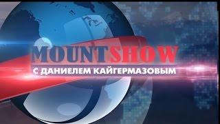 MOUNT SHOW. Выпуск 19 – Сенатор Маккейн с любовью к России. 14.10.2015