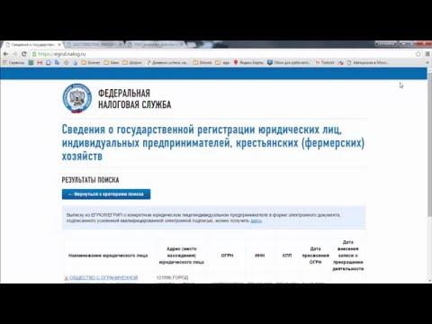 видео: Как проверить контрагента на сайте nalog.ru