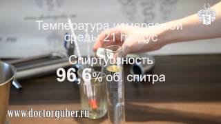 Система «Миджет 2014»: ректификация, спирт 96,6%. Доктор Губер(Универсальная система миджет модель 2014, для дистилляции и ректификации купить здесь http://www.doctorguber.ru/alcohol/catalog..., 2014-04-18T11:10:06.000Z)