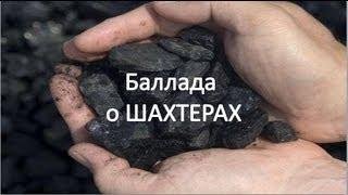 Баллада о шахтерах