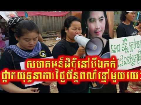 RFA Radio Cambodia Hot News Today , Khmer News Today , Morning 20 03 2017 , Neary Khmer