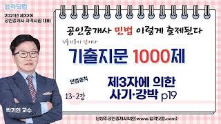 공인중개사 민법 기출지문 1000제- 제3자에 의한 사…