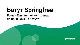 Прыгать на батуте здОрово! Spingfree - батут  с сеткой  для дачи… и не только!(, 2016-03-30T03:26:21.000Z)
