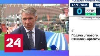 "Программа ""Факты"" от 21 июня 2018 года (20:30) - Россия 24"