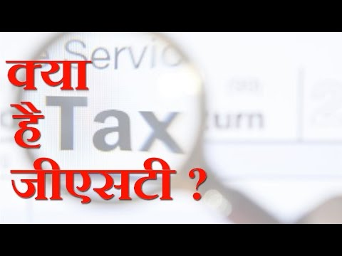 GST Bill : What is GST Bill ? What are the Benefits of GST Bill ? - in Hindi (2016)
