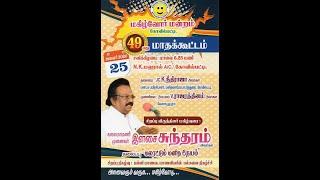 25-01-2020 மகிழ்வுரை - இளசை சுந்தரம்