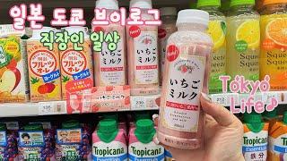 일본 도쿄 브이로그|편의점 뿌시기|딸기 디저트|마트 장…