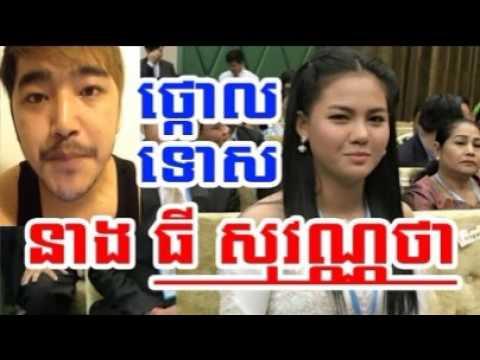 Cambodia Radio News: VOA Voice of Amarica Radio Khmer Morning Monday 02/09/2017