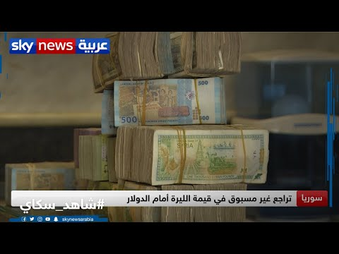 تراجع غير مسبوق في قيمة الليرة السورية أمام الدولار  - نشر قبل 1 ساعة