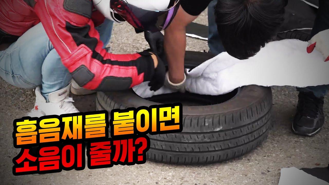 타이어에 흡음재 붙이고 주행 중 소음 비교하기!