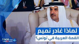شاهد .. السبب الحقيقي لمغادرة أمير قطر قمة تونس بشكل مفاجىء