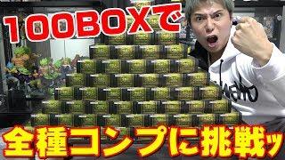 【遊戯王】レアコレ100箱用意してプレミアムゴールドのイラスト違い全種コンプに挑戦します!!!!!!!