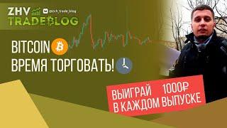 Bitcoin . ВРЕМЯ ТОРГОВАТЬ!! 2а КОНКУРСА!!! BITCOIN, BTG, STELLAR LUMENS. АНОНС ПОЛЕЗНОГО МЕРОПРИЯТИЯ